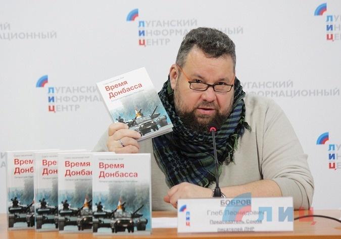 """Презентация литературного сборника """"Время Донбасса"""", Луганск, 14 февраля 2016 года"""