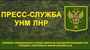 21 сентября. Брифинг представителя Народной милиции ЛНР о ситуации на линии соприкосновения
