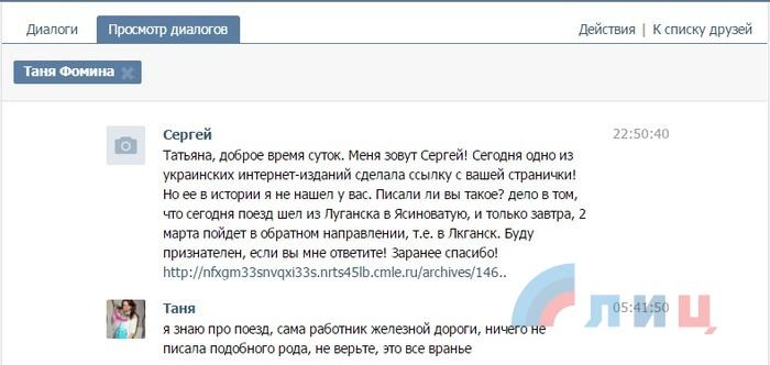 Ответ Татьяны Фоминой корреспонденту ЛИЦ
