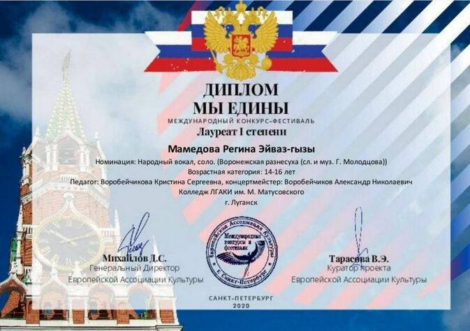 Диплом Мамедовой.jpg
