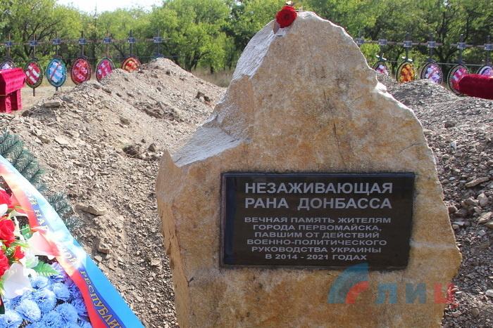 Церемония перезахоронения останков 30 жертв украинской агрессии, Первомайск, 31 августа 2021 года