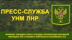 29 июля. Брифинг представителя Народной милиции ЛНР о ситуации на линии соприкосновения