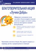 """""""Почта ЛНР"""" в рамках акции собрала для детских домов и интернатов более 23 тыс. руб."""