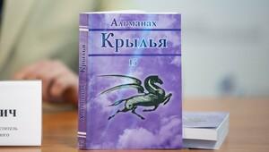 """Электронная версия 15-го номера альманаха """"Крылья"""" появилась в свободном доступе"""