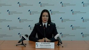 25 октября. Брифинг официального представителя Генпрокуратуры ЛНР