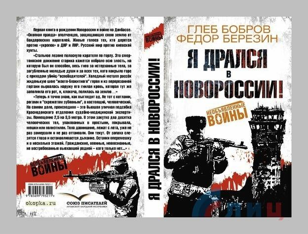 Сборник. Новороссия-1. Обложка-2.jpg