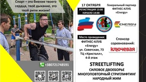 Молодежный парламент ЛНР приглашает 17 октября на соревнования по стритлифтингу