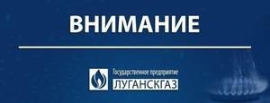 """""""Луганскгаз"""" призвал абонентов Зоринска 4 августа сократить потребление газа из-за ремонта"""