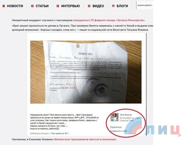 """Поддельный скриншот, выложенный в качестве """"доказательства"""" выдачи повесток в поезде"""