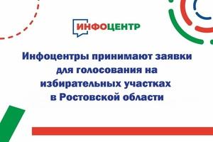 Инфоцентры будут принимать заявки для выездного голосования до 16 сентября включительно