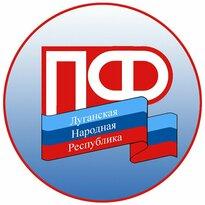 Контактные данные Пенсионного фонда ЛНР
