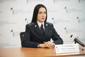 Генпрокуратура за неделю проконсультировала жителей ЛНР по трем жалобам на ВСУ в ЕСПЧ