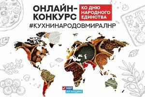 """ОД """"Мир Луганщине"""" приглашает принять участие в конкурсе в честь Дня народного единства"""