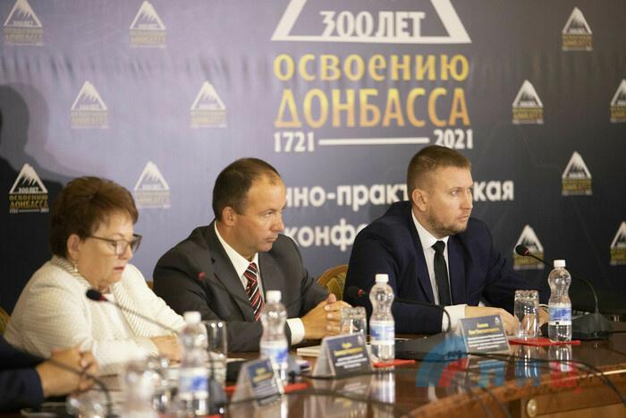 """Научно-практическая конференция """"300 лет освоению Донбасса"""", Луганск, 20 августа 2021 года"""