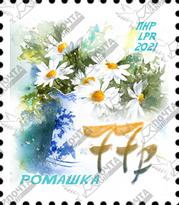 """""""Почта ЛНР"""" ввела в обращение стандартную почтовую марку """"Ромашка"""""""
