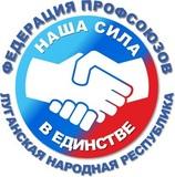 Федерация профсоюзов ЛНР