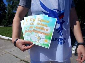 Жители ЛНР в День семьи, любви и верности чествовали семейные пары и гадали на ромашках