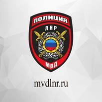 Контактные данные МВД ЛНР