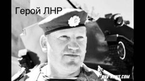 Обращение председателя ОП ЛНР по случаю пятой годовщины гибели Геннадия Цыпкалова