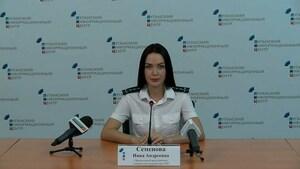 26 июля. Брифинг официального представителя Генеральной прокуратуры ЛНР