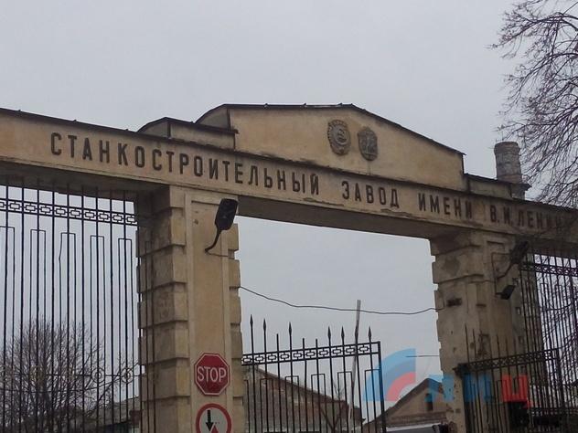 Луганский патронный завод, Луганск, 11 марта 2016 года