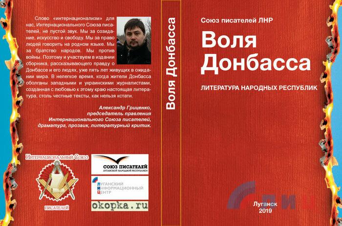 Воля Донбасса обложка.jpg