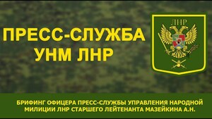 19 октября. Брифинг представителя Народной милиции ЛНР о ситуации на линии соприкосновения