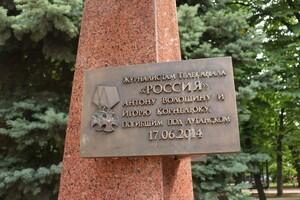 Жители ЛНР и гости из РФ почтили память погибших под Металлистом российских журналистов
