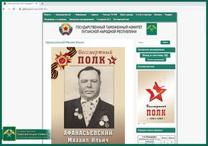 """Таможенники ЛНР присоединились к онлайн-акции """"Бессмертный полк"""""""
