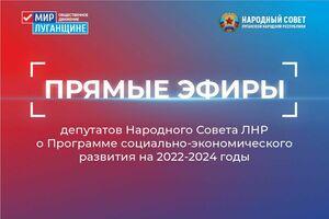 Парламентарии ЛНР в прямом эфире расскажут о программе социально-экономического развития