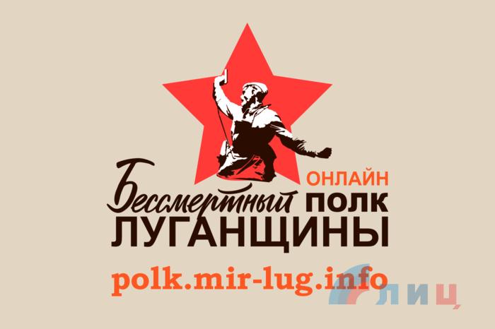 Бессмертный полк ОДМЛ.png