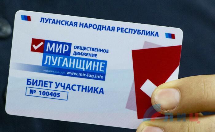 """Вручение членских билетов новым участникам ОД """"Мир Луганщине"""", Луганск, 20 июля 2021 года"""