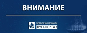"""""""Луганскгаз"""" 5 августа частично приостановит газоснабжение Краснодона из-за аварии"""