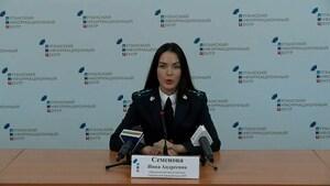 18 июня. Брифинг официального представителя Генеральной прокуратуры ЛНР