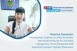 Оформление СНИЛС доказывает желание жителей ЛНР воссоединиться с РФ – жительница Ровеньков
