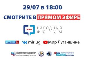 """Участники """"Народного форума"""" обсудят аспекты новой геополитической реальности"""