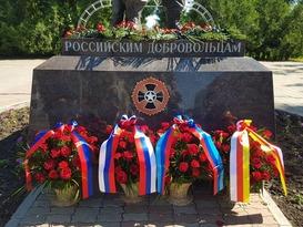 Участники Форума граждан России почтили память российских добровольцев