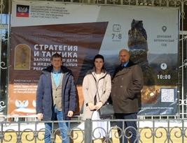 Специалисты Минприроды на конференции в Донецке рассказали о ведении Красной книги ЛНР