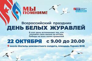 """ОД """"Мир Луганщине"""" в День Белых журавлей проведет акцию памяти павших воинов"""