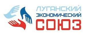 Луганский экономический союз