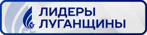 Лидеры Луганщины
